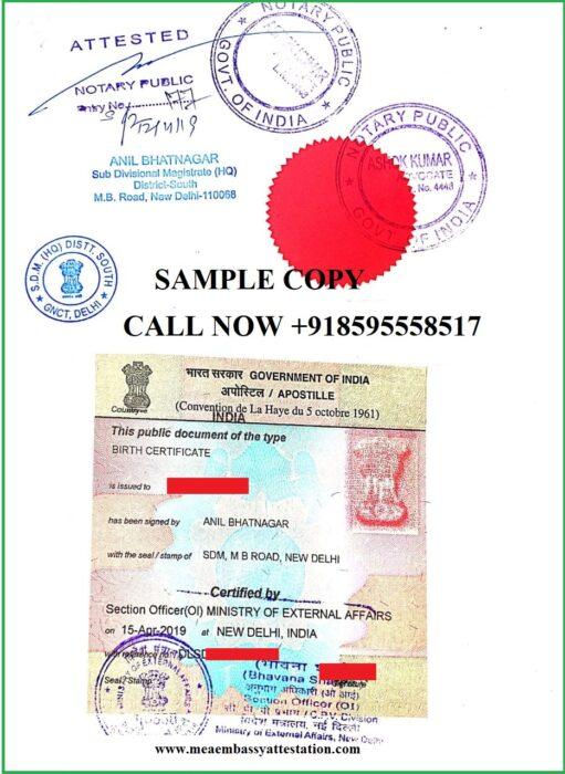birth certificate apostille attestation